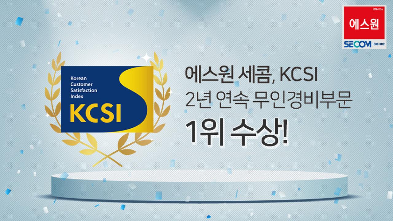 에스원 세콤, 2년 연속 KCSI 고객만족도 1위 수상!