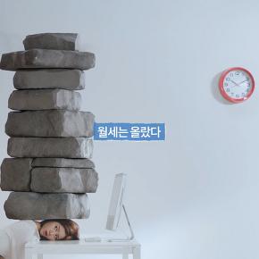 """공감이 간다 걸스데이 혜리 부동산 어플 """"다방"""" TV광고"""