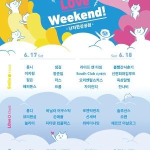 스마일러브위크엔드(Smile, LOve, Weekend!) 페스티벌(6/17~18) 최종 타임테이블 발표