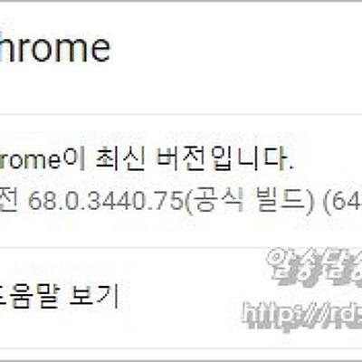 구글 크롬 68 배포, http 웹사이트에서 안전하지 않음 표시 chrome 68.0.3440.75