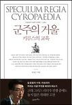 <군주의 거울, 키루스의 교육> 도서이벤트