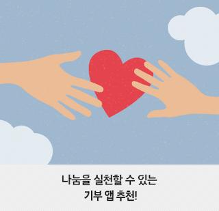 걷는 만큼 기부하는 빅워크처럼 작은 행동으로 나눔을 실천할 수 있는 기부 앱 추천!