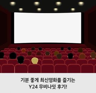 불금엔 영화관 나들이! Y24 무비나잇 후기!