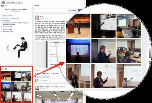 페이스북 '회원님이 나온 사진'조정으로 타임라인 디자인