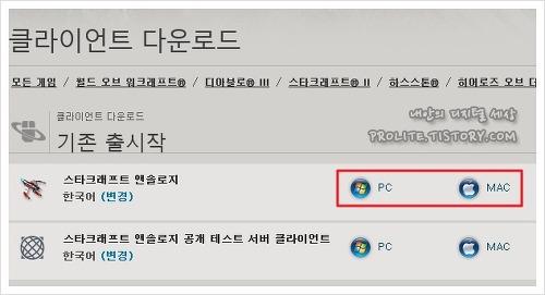 스타크래프트 앤솔로지 1.18 정식 버전 무료로 배포되었습니다.