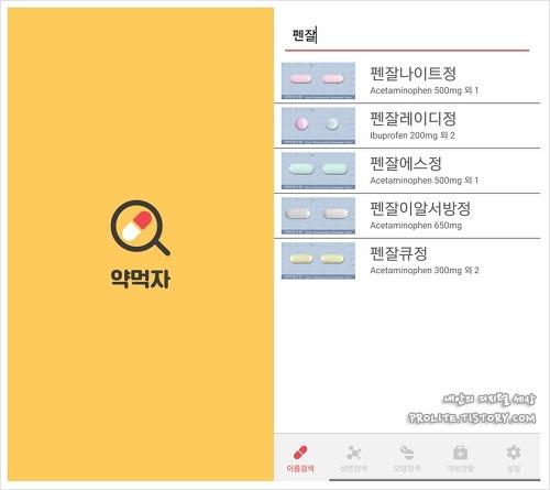 약 복용시 성분 모양 및 정보를 조회하는 앱입니다.
