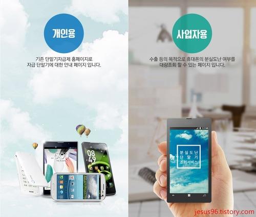 핸드폰 요금 20% 할인 단말기자급제 확인 (간단)