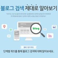 네이버 블로그 검색 노출에 대한 의문과 의혹