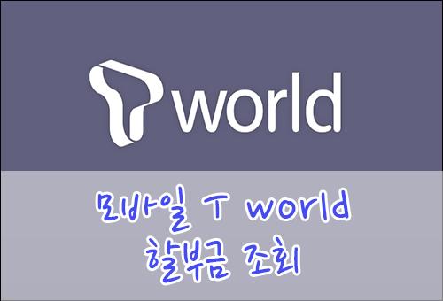 모바일 T world(월드) 앱 단말기 할부금 조회하기