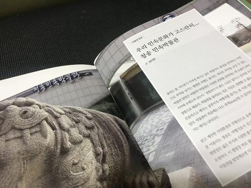 경북 문화정보잡지 컬처라인 18년도 전반기호