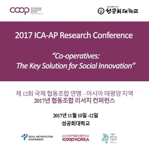 [특집] ICA-AP Research Conference 3일차 미리 보기