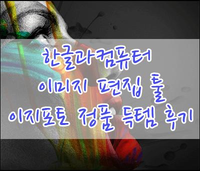 사은품으로 받은 이미지 편집툴 이지포토 사용 후기