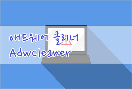 악성코드 제거 애드웨어 클리너(AdwCleaner) 프로그램입니다.