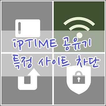 ipTIME 공유기를 이용하여 특정 사이트 차단하기