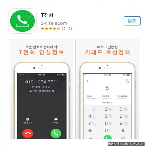 아이폰 t전화 출시 설치과정 및 사용후기!