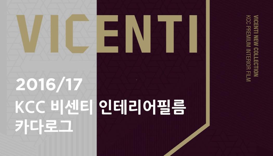 2016/17 KCC 비센티 인테리어필름 카다로그