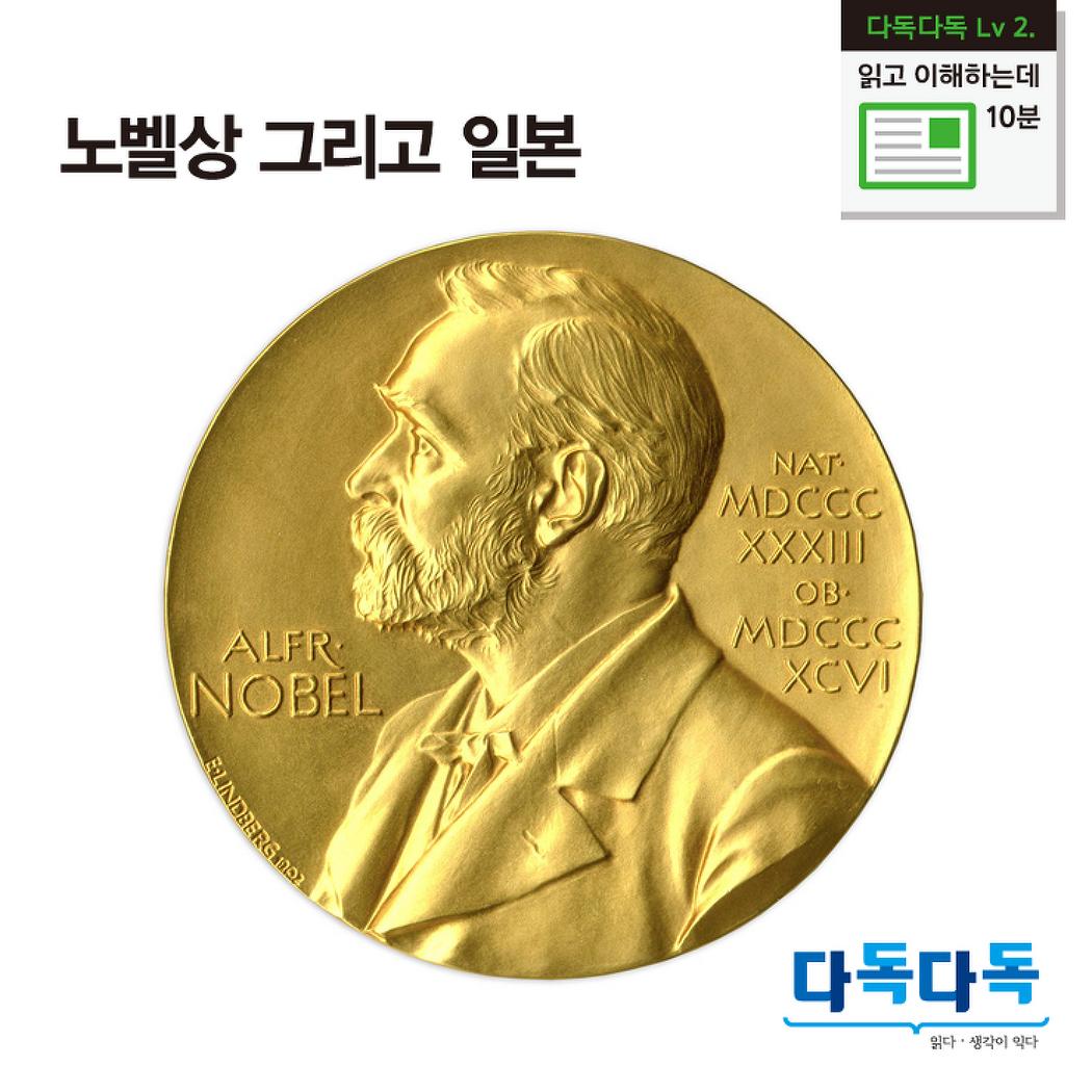 노벨상 그리고 일본