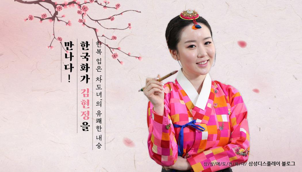 한복 입은 '차도녀'의 유쾌한 내숭, 한국화가..