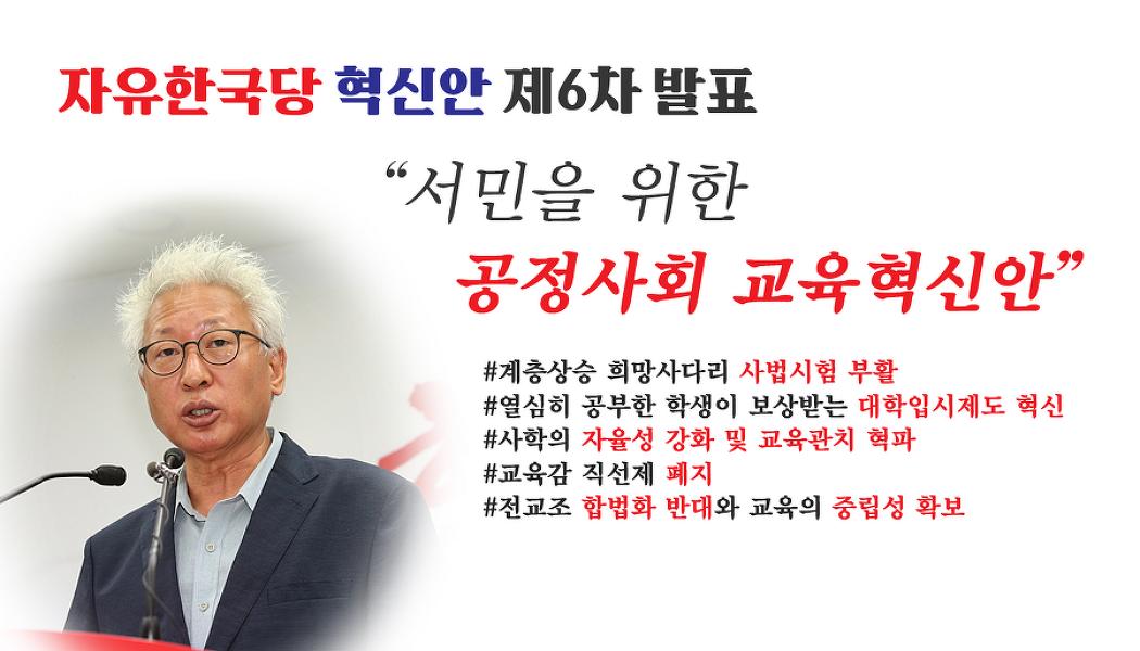 자유한국당 혁신위원회 제6차 혁신안 : 서민을 위한 공정사회 교육혁신안