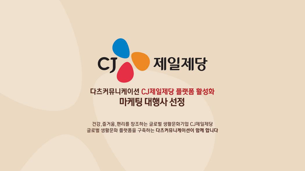 [Dartz] 다츠커뮤니케이션, 2018 CJ제일제당..