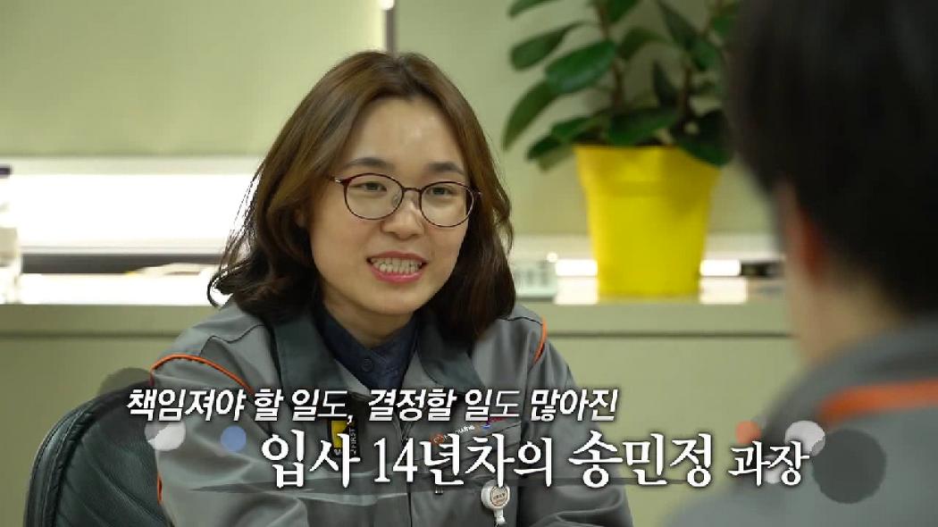 엄마가 쏜다! 생산기획팀 송민정 과장편