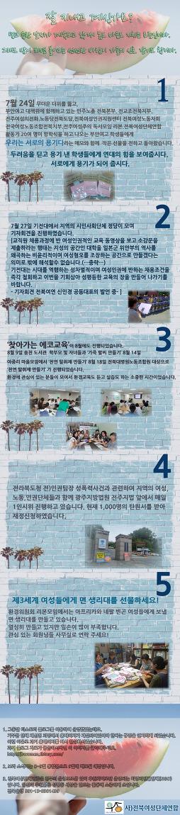 전북여연 8월 소식> 무더운 여름, 잘 지내고 계..