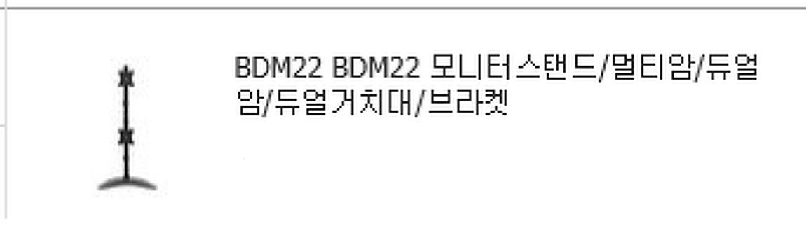 BDM22 모니터 세로 듀얼 거치대/브라켓
