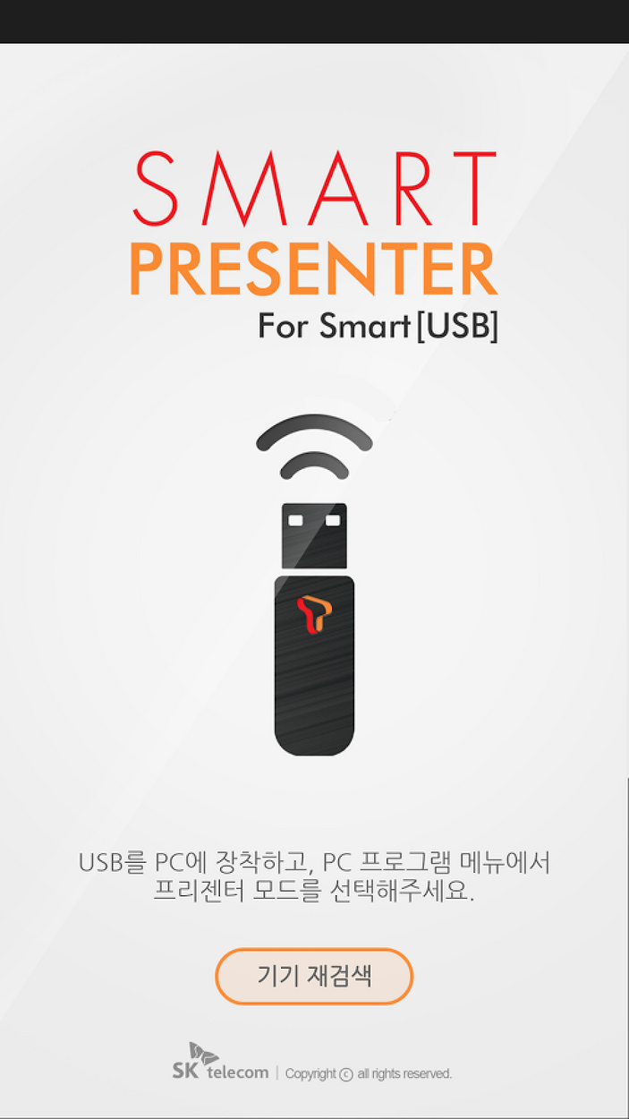 SK텔레콤 스마트 USB... SKT의 앱세서리 출시 바람, 이번엔 마우스/..