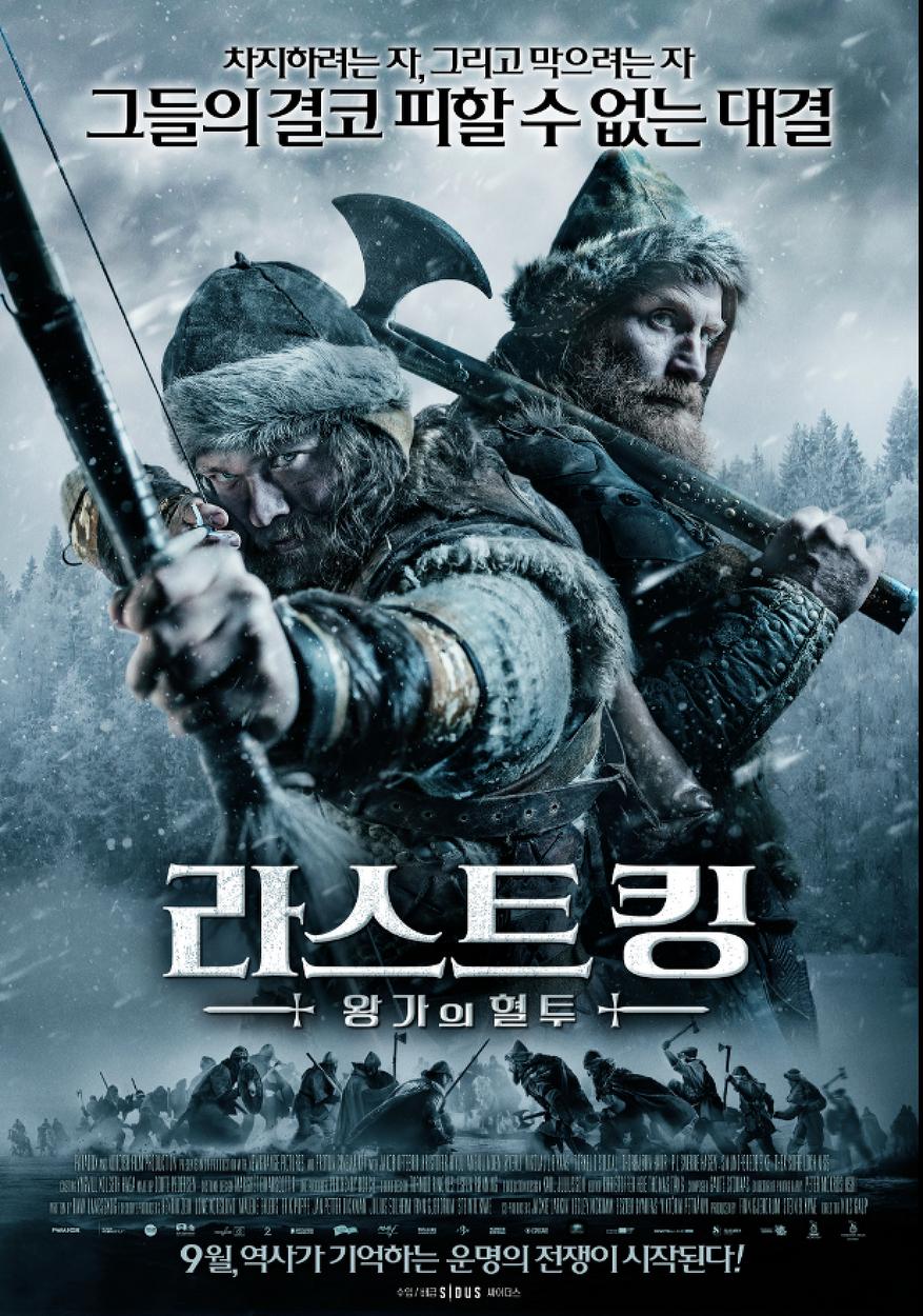 라스트 킹: 왕가의 혈투 (The Last King, 2016)  - 크로스 컨트리의 기원