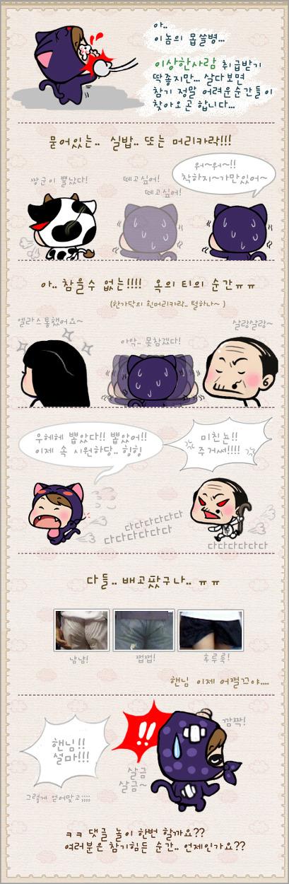 [新]핸짱노트 _ 참을수없는 유혹!