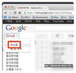[iPhone] 아이폰에서 구글 계정과 주소록, 메일, 캘린더 동기화하기 (2013년 3월 8일)