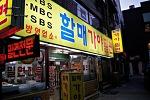 [부산여행] 밀면의 고장 부산 맛집~! 할매 가야 밀면