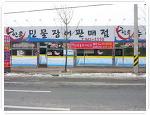 민물장어 도소매점과 식당의 결합으로 양많고 저렴한 한울 수산(민물장어 가격, 장어도매, 광주 맛집, 광주 장어맛집)