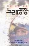 2집 - 진보 미래 희망 '노래공장'