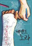 [북 일러스트] 메멘토 노라 (한겨레 틴틴)