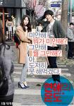 [서울사이버대학교] 최신영화 <연애의 온도> 시사회 재학생 초청 안내~!!