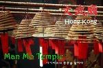 만모사원 - 만모미우 Man Mo Temple[文武廟]
