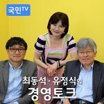"""""""최동석 유정식의 경영토크"""" 팟캐스트 개설"""