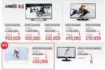 설 맞이 이벤트>LG시네마 LED TV 반값 시리즈!~PC,TV,스마트카메라,미니가전등이 반값에!