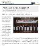 [170718] 박용진 의원, 가상통화 거래소 인가제 법안 추진 -한국금융신문-