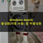 윈도우 최적화 Windows Search 활성화(자동,수동) 및 비활성화