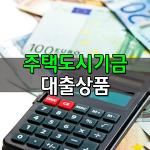주택도시기금 대출상품 종류와 금리인하 요구권