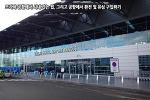 프라하 공항에서 시내 가는 법, 그리고 공항에서 환전 및 유심 구입하기