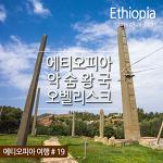 에티오피아여행 : 시바여왕의 나라 악숨, 악숨투어(오벨리스크,성모마리아시온교회,시바왕국)