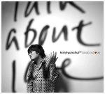 Wonderful Radio - 김현철 / 2006