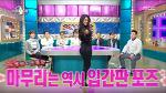 라디오스타에 출연한 AOA 설현의 섹시 댄스와 애교 영상