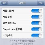 [시디아 트윅] ManualCorrect 1.1.5-1 (키보드 자동수정 기능을 수동수정으로 바꿔주는 기능) iOS6 호환