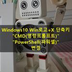 Win+X 단축키 CMD(명령프롬프트) or PowerShell(파워셀) 변경