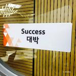 '대박'미팅룸을 가진 구글식 창업보육센터 '구글 캠퍼스서울'