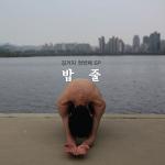 독백 - 김거지